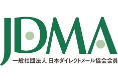 JDMA 一般財団法人日本ダイレクトメール協会会員