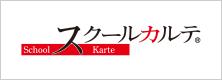 入試広報web支援システム「スクールカルテ」