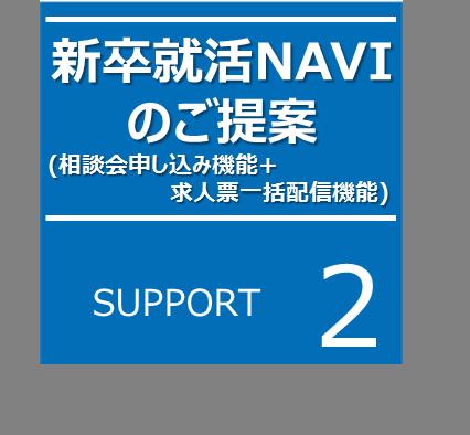 新卒就活NAVIのご提案